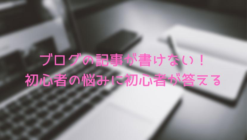 ブログ初心者ネタのアイキャッチ