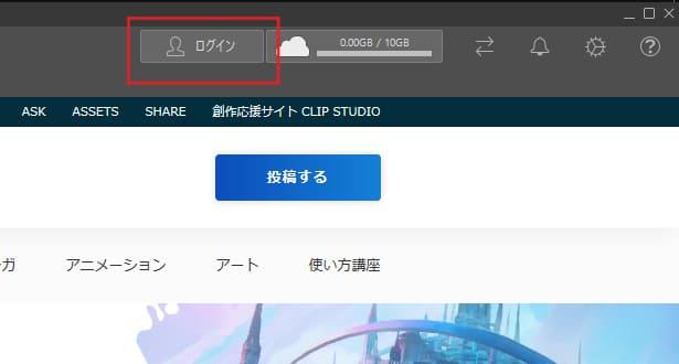 「CLIP STUDIO」のログインボタン
