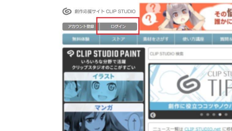 CLIP STUDIOサイトのログインボタン