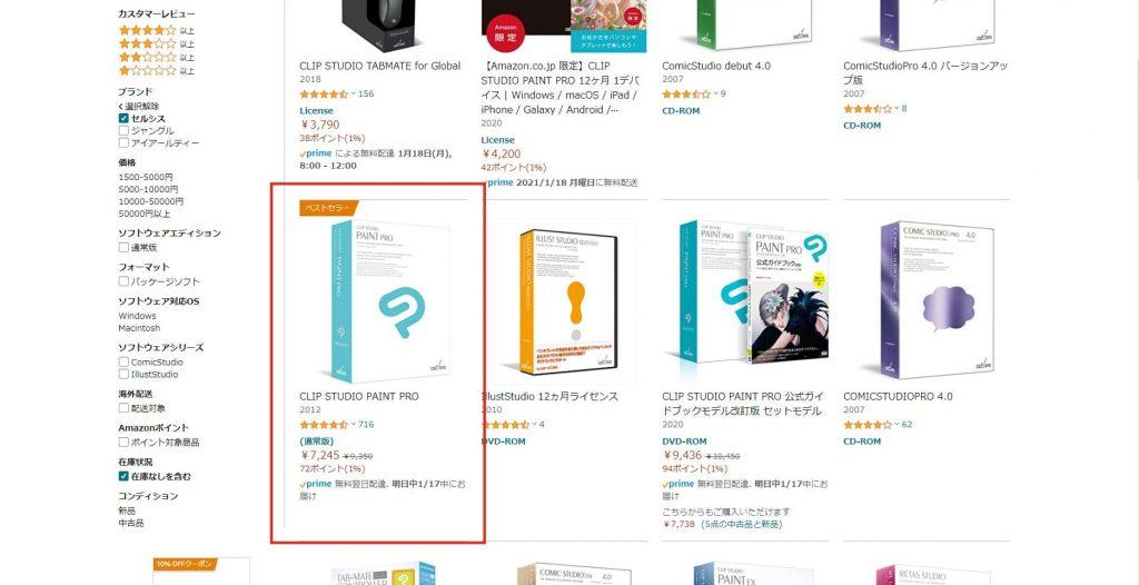 Amazonでのクリスタの値段