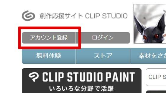 CLIP STUDIOアカウント新規作成