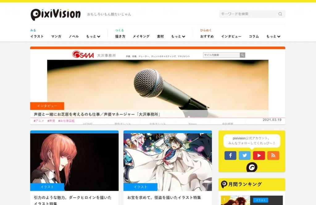 pixivision
