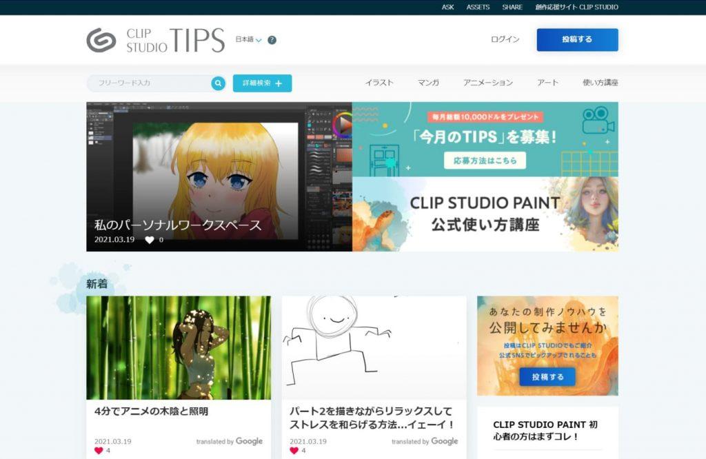 clip studio tips