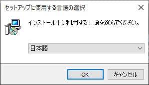 「日本語」を選択して次へ