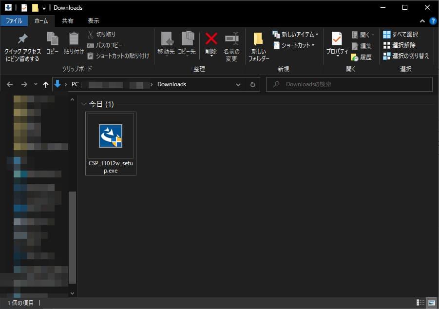 CLIP STUDIOのインストール用ファイル
