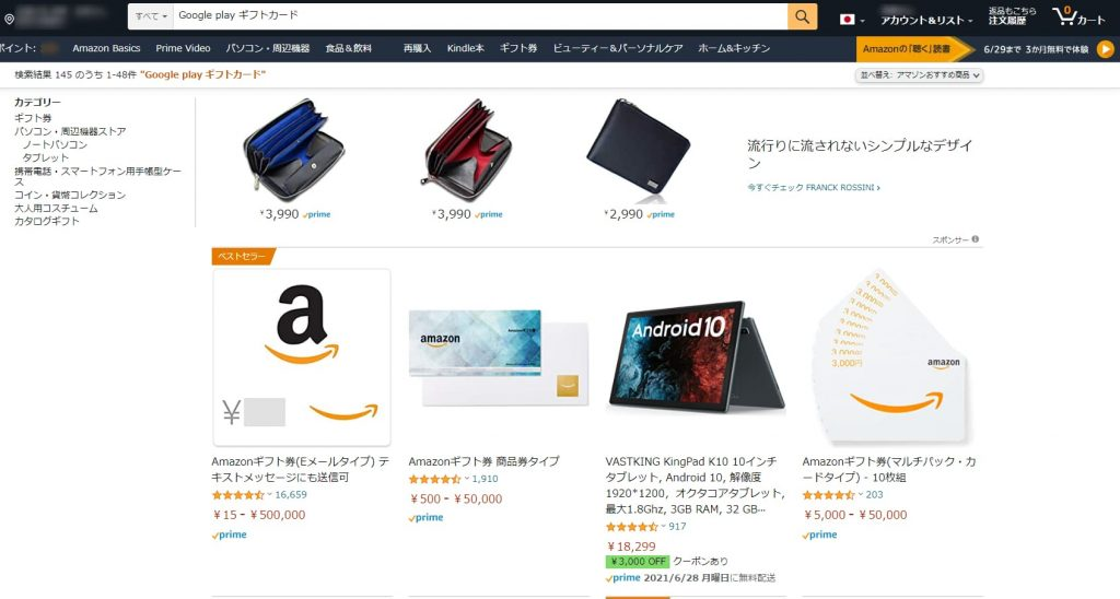 Amazonでギフトコードは取り扱っていない