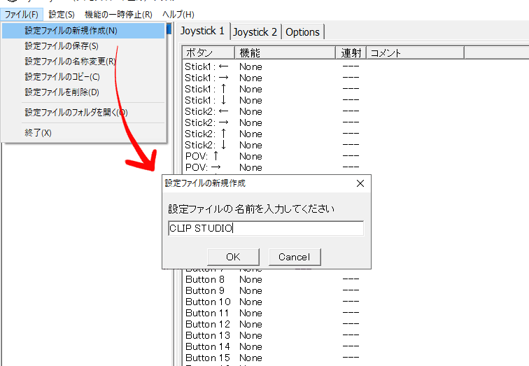 設定ファイルの新規作成