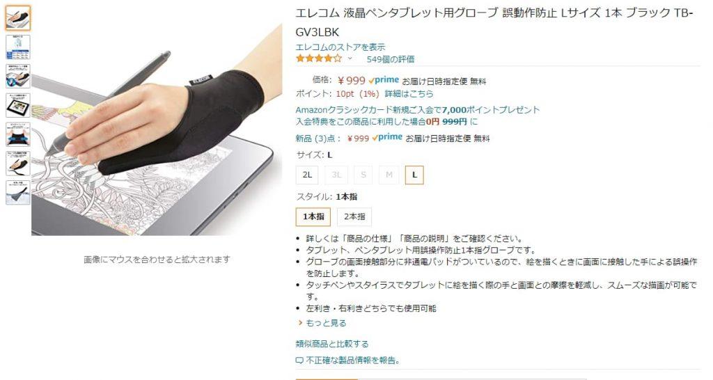 エレコム ペンタブ用グローブ Amazon商品ページ